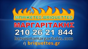 BLACK POWER Μαργαριτάκης Charcoal Briquettes Karvouna Margaritakis