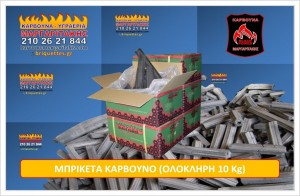 Μπρίκετα Ολόκληρη 10kg briquettes - karvouno margaritakis charcoal - briketa olokliri