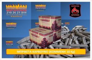 Μπρίκετα Κομμένη Σπασμένη 10kg briquettes - karvouno margaritakis charcoal - briketa komeni