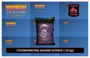 Καλέμι Κούβας 10kg - charcoal margaritakis karvouna briquettes - couva kalemi