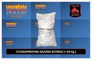 Καλέμι Κούβας 20kg - charcoal margaritakis karvouna briquettes - couva kalemi