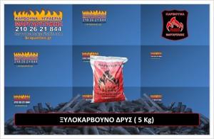 Δρύς 5kg charcoal karvouna margaritakis briquettes - dris