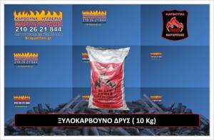 Δρύς 10kg charcoal karvouna margaritakis briquettes - dris