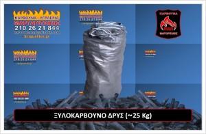 Δρύς 25kg charcoal karvouna margaritakis briquettes - dris