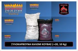 Καλέμι Κούβας Μαργαριτάκης charcoal margaritakis karvouna briquettes - couva kalemi