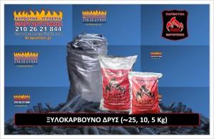 Δρύς Μαργαριτάκης charcoal karvouna margaritakis briquettes - dris