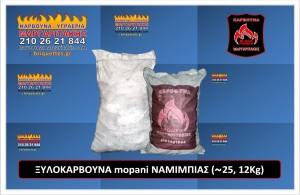 Ναμίμπιας mopani Μαργαριτάκης charcoal margaritakis karvouna briquettes - namibia