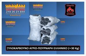 Πουρνάρι 30kg Μαργαριτάκης charcoal margaritakis karvouna briquettes - agrio pournari greek