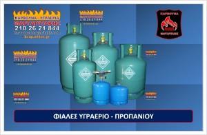 Φιάλη Υγραέριου Προπανίου gas margaritakis fiales igraerioy propaniou