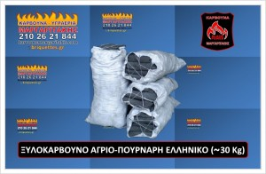 Πουρνάρι 30kg charcoal margaritakis karvouna briquettes - agrio pournari greek