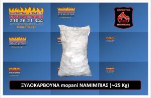 Ναμίμπιας mopani 25 Kg charcoal margaritakis karvouna briquettes - namibia