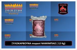 Ναμίμπιας mopani 12 Kg charcoal margaritakis karvouna briquettes - namibia