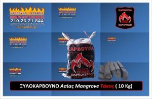 Ασίας Mangrove Τάκος 10 Kg charcoal margaritakis karvouna briquettes - asian mangrove takos