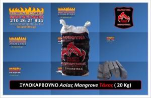Ασίας Mangrove Τάκος 20 Kg charcoal margaritakis karvouna briquettes - asian mangrove takos