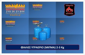 Φιάλη Υγραερίου 3kg gas margaritakis fiales igraerioy propaniou