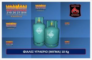 Φιάλη Υγραερίου 10kg gas margaritakis fiales igraerioy propaniou
