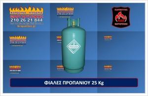 Φιάλη Προπανίου 25kg gas margaritakis fiales igraerioy propaniou